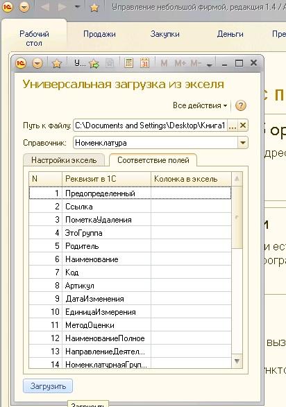 УпрФормы