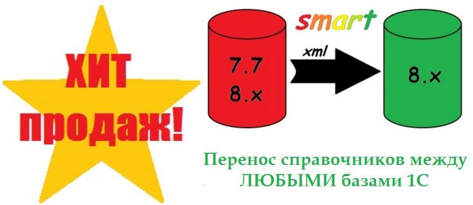 Перенос_справочников_1с