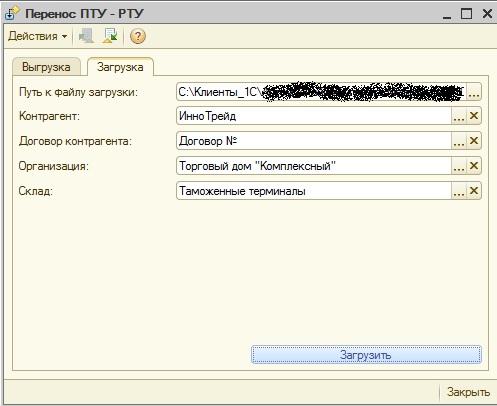 документ_РТУ