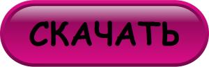 кнопка для скачивания файла