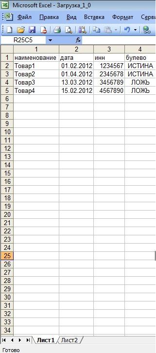 Исходный файл Excel